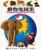 (二手書)動物地圖集