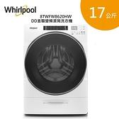 【24期0利率+基本安裝+舊機回收】Whirlpool 惠而浦 17公斤 8TWFW8620HW 滾筒洗衣機 WFW92HEFW後續機