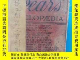 二手書博民逛書店皮爾斯英文百科全書罕見Pears Cyclopaedia(英文原