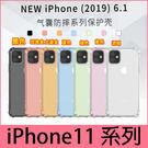 【萌萌噠】iPhone 11 Pro Max 超薄氣囊防摔 多色透明保護殼 四角強力加厚 iPhond11 全包防摔 手機殼