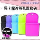 ※馬卡龍冷氣孔置物袋 (顏色隨機 1入) 附冷氣孔夾