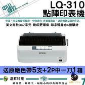 EPSON LQ-310 點陣印表機 加贈 5 支原廠色帶 + 一箱2P中一刀【保固一年】