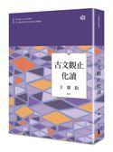 (二手書)古文觀止化讀(全新修訂典藏版)