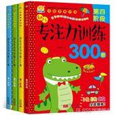 專注力訓練書全套4冊 兒童迷宮書益智書幼兒找不同書 琉璃美衣