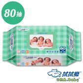 拭拭樂 專利保濕蓋 嬰兒柔濕巾-綠色 (80抽/包) 濕紙巾 2092