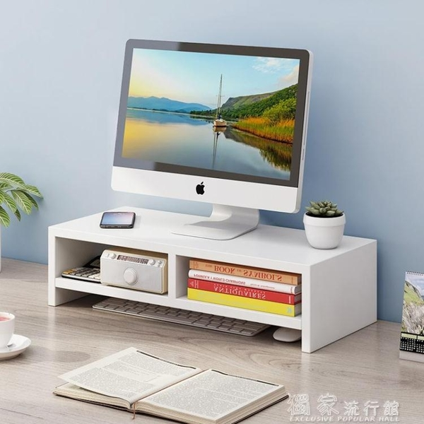 台式電腦增高架辦公桌面收納置物架顯示器抬高架底座支架墊高架 YYS