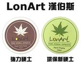 LonArt 漢伯斯 強力硬土 環保新硬土 100ML【七三七香水精品坊】