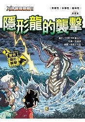 X恐龍探險隊Ⅱ隱形龍的襲擊