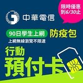 【新門號申辦】中華電信4G預付(如意)卡 90日學生上網防疫包 每天只要10元 限時優惠到6/30止