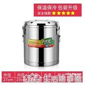 不銹鋼超長保溫桶商用大容量食堂飯桶豆漿桶奶茶桶擺攤豆腐腦湯桶 樂事館新品