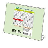 徠福LIFE 橫式壓克力 標示架12   X10   30 5X25 4cm NO 1184