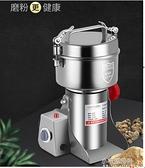 粉碎機家用五谷雜糧磨粉機干磨機小型打粉機超細商用研磨機 YXS 【全館免運】