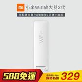 小米 Wifi 放大器2代 原廠正品 需搭配路由器 信號 增強 訊號 中繼器