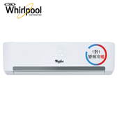 [Whirlpool 惠而浦]7~9坪 變頻一對一冷暖氣空調 WAO-FT42VC/WAI-FT42VC