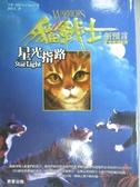 【書寶二手書T1/一般小說_IMR】貓戰士2部曲之IV-星光指路_謝雅文, 艾琳杭特
