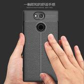 Sony XA2 Ultra 荔枝紋內散熱 全包防摔 質感邊線 矽膠軟殼 邊線設計 全包邊手機殼 質感軟殼