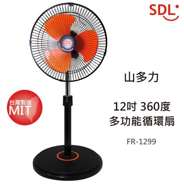 【山多力SDL】12吋360度旋轉立扇/電扇/涼風扇/辦公室/小套房/個人專用(FR-1299)