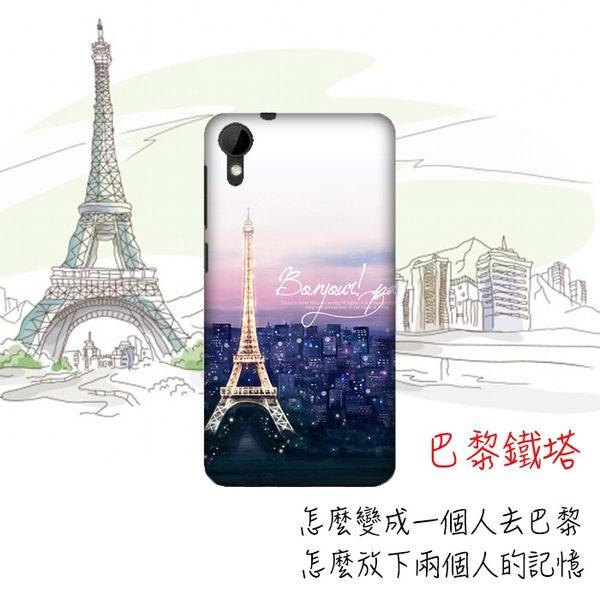 [10lifestyle 軟殼] HTC Desire 825 D10u D825 D825u 手機殼 保護套 外殼 巴黎鐵塔