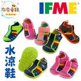 《布布童鞋》日本IFME寶寶機能水涼鞋(12.5~14.5公分) (5色)