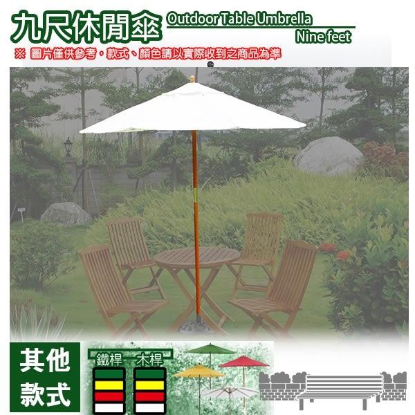 【C.L居家生活館】Y286-3 9尺休閒傘(木桿/白)