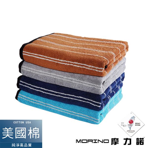 【MORINO摩力諾】美國棉前漂色紗條紋浴巾 海灘巾