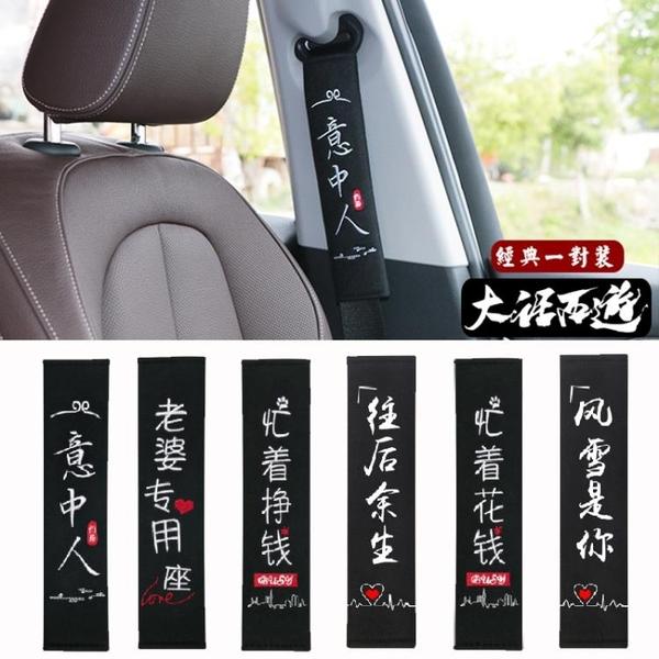 汽車安全帶護肩套一對保險帶護肩套老婆專用護肩裝飾創意車內裝飾 ciyo黛雅