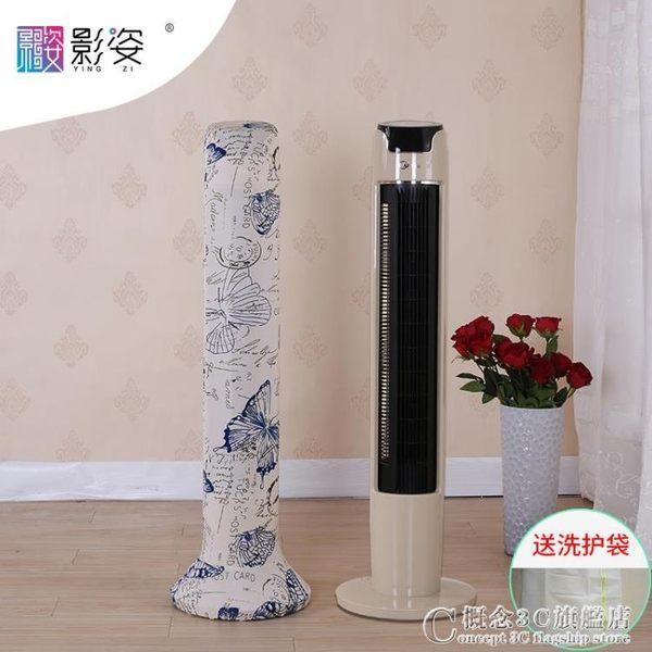 美的塔式落地扇防塵套艾美特家用立式塔扇罩 田園電風扇套塔扇罩 概念3C旗艦店