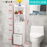 衛生間置物架壁掛洗手間洗漱臺廁所馬桶浴室收納架用品用具落地【櫻花本鋪】