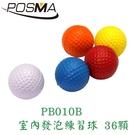 POSMA 高爾夫室內發泡練習球 36顆 PB010B