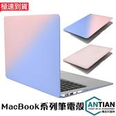 蘋果電腦殼 新MacBook Pro Air 13 16 2018 磨砂 Mac筆電殼 漸層保護殼 奶油系列