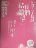 【書寶二手書T4/兩性關係_LFC】讓男人主動說我們結婚吧_蕭雲菁