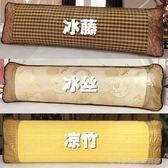 夏天竹藤雙人枕套夏季藤席枕頭套1.2冰藤冰絲涼席長枕套1.81.5米  Cocoa