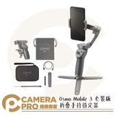 ◎相機專家◎ 贈送Shield 隨心換 DJI 大疆 Osmo Mobile 3 套裝版 可折疊 手持穩定器 公司貨