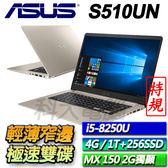 【ASUS華碩】【256G SSD+1TB雙碟改裝版】 S510UN-0161A8250U  冰柱金 ◢15吋窄邊框大螢幕輕薄筆電 ◣