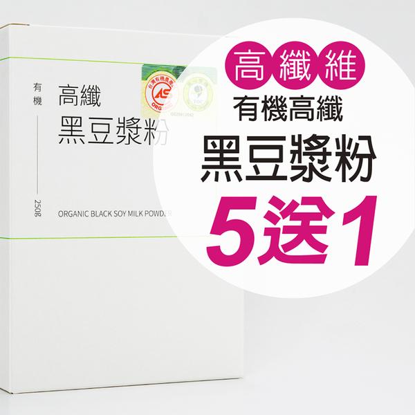 【大醫生技】輕甜有機高纖黑豆漿粉10包入 $220/盒 買5送1 非基改黑豆 有機 膳食纖維 即溶沖泡