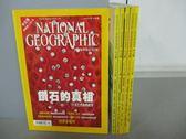 【書寶二手書T2/雜誌期刊_KGW】國家地理雜誌_2002/3~11月間_共6本合售_鑽石的真相等