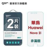 【GOR保護貼】華為 NOVA 2i 9H鋼化玻璃保護貼 huawei nova2i 全透明非滿版2片裝 公司貨 現貨