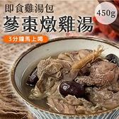 蔘棗燉雞湯 雞湯包 養生雞湯 450g 即食 燉雞湯 熬雞湯 固形物160g 單人份 煲湯 年菜 月子餐