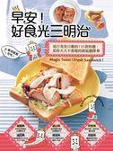 (二手書)早安!好食光三明治