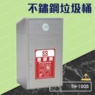 不鏽鋼垃圾桶 TH-100S (收納桶/廚餘桶/收納桶/垃圾筒/桶子/雜物收納/遊樂場/辦公室)