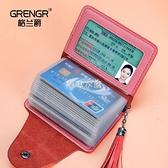 GRENGR 女式卡包真牛皮男士多卡位名片夾銀行信用卡套駕駛證皮套 SUPER SALE 快速出貨