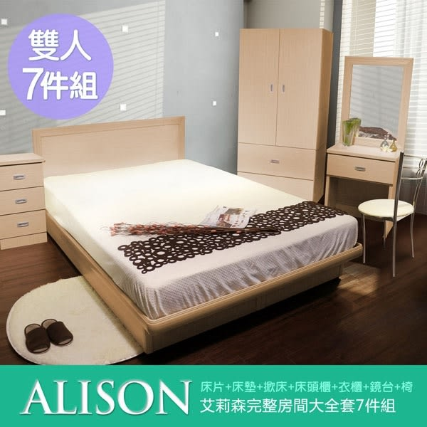 艾莉森房間組7件組/雙人5尺(F1/床片+掀床+床墊+衣櫃+床頭櫃+2尺鏡台+化妝椅)【DD House】