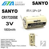 【久大電池】 日本 三洋 SANYO CR17335SE 3V 帶焊片2P 一次性鋰電【PLC工控電池】SY7