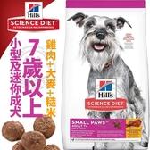 【🐱🐶培菓寵物48H出貨🐰🐹】美國Hills新希爾思》小型及迷你成犬7歲以上7+特調食譜7.03kg/15.5lb