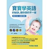 寶寶學英語的秘訣跟你想的不一樣(用對方法.啟發天賦)
