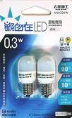 觀自在LED 節能燈泡E12 0 3W 白光2 入