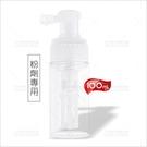 粉末專用噴霧分裝瓶-100mL[59683]嬰兒痱子粉