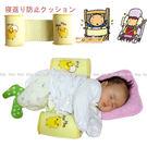 Kiret 嬰幼兒用品 枕頭 定型枕 側翻枕  黃色小鴨防趴睡固定枕