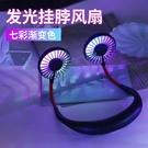 USB小風扇 懶人掛脖小風扇可充電usb電風扇便攜迷你型夏天神器