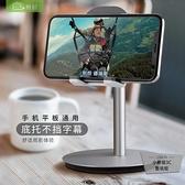 手機支架桌面懶人平板電腦升降托架家用可調節【小檸檬3C】